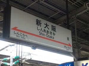 大阪弾丸2